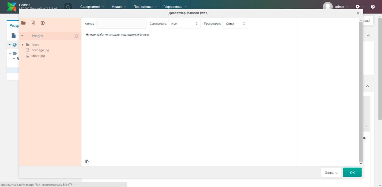 Как работать с файлами в CMS MODX Revolution